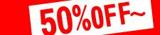 すべて半額★50%OFF以上アイテム