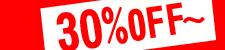 お得★30%OFF以上アイテム激安★70%OFF以上アイテムール開催!!