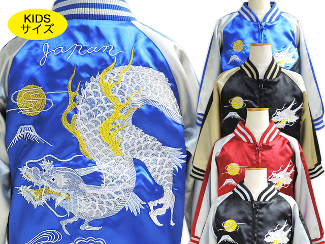 b17ad547c3dff 龍柄刺繍スカジャン Jimmy Dragon キッズ 子供服 和柄 和風 竜 ドラゴン 月 スーベニアジャケット