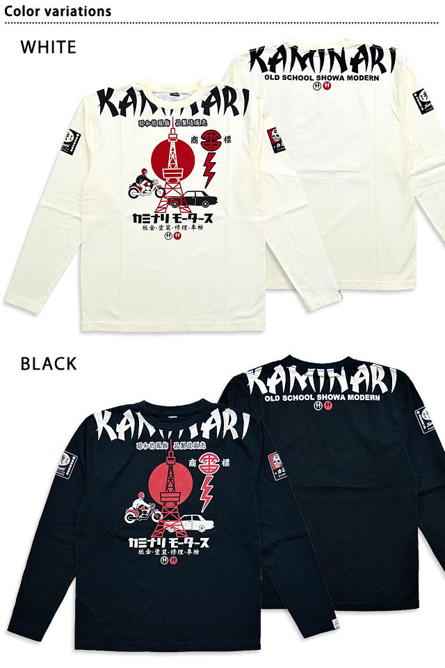 昭和的服飾品製造販売長袖Tシャツ カミナリ KMLT-172 ロングTシャツ 雷 ...