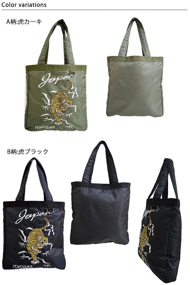 b738eec74bf9 スカジャン風刺繍トートバッグ ガゼール 虎 龍 和柄 和風 かばん カバン ...